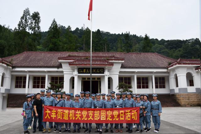 长征纪念馆党性教育活动