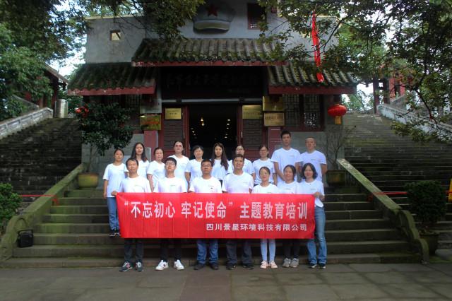 成都红色文化培训中心