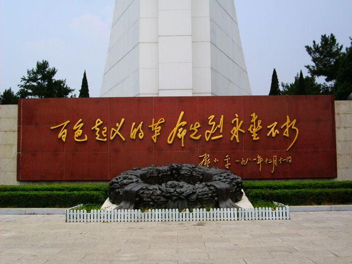 百色起义烈士纪念碑.jpg